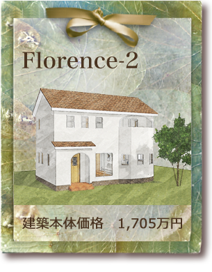 ローコスト住宅で可愛い家 ベリーズのおうち フローレンス-2