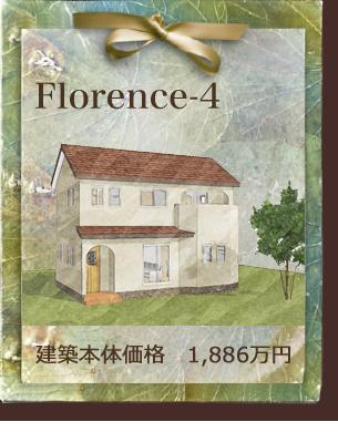 ローコスト住宅で可愛い家 ベリーズのおうち フローレンス-4
