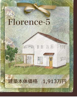 ローコスト住宅で可愛い家 ベリーズのおうち フローレンス-5