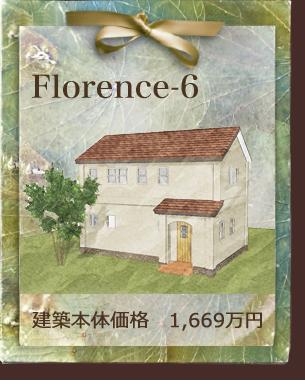 ローコスト住宅で可愛い家 ベリーズのおうち フローレンス-6