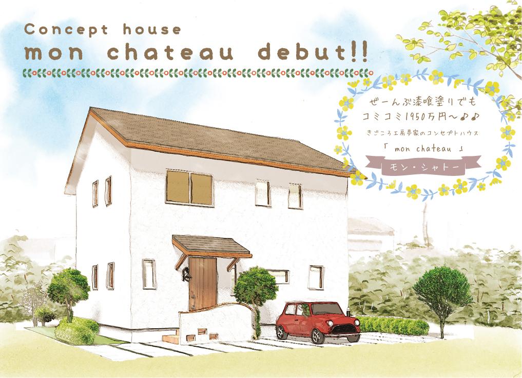 1950万円~のコンセプトハウス